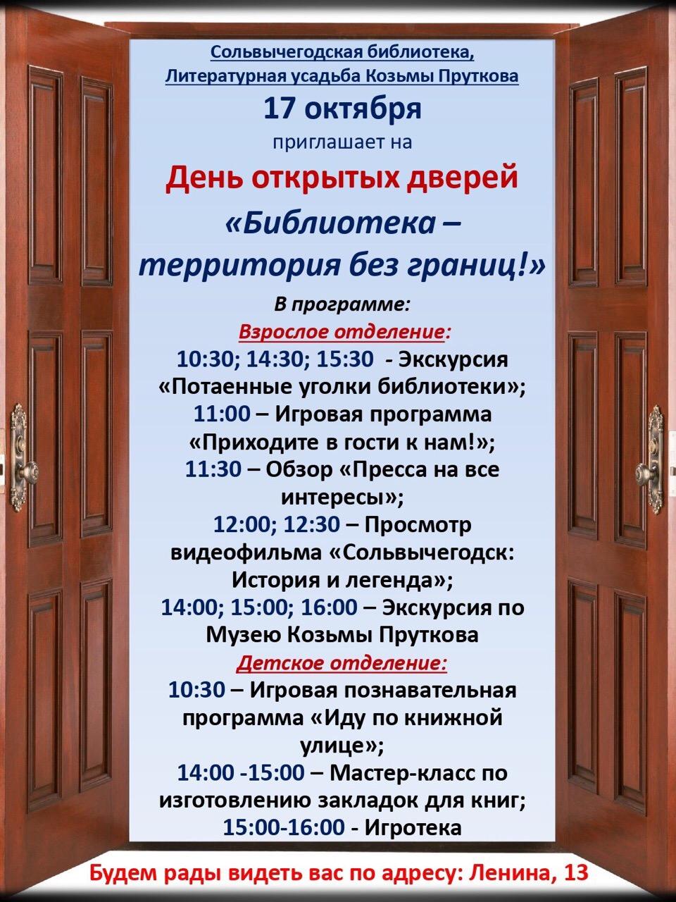 картинки к дню открытых дверей в библиотеке сообщалось
